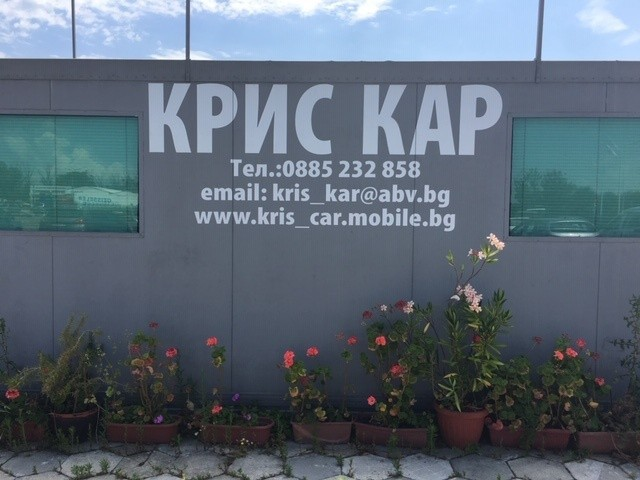 Trip to Plovdiv to buy a car